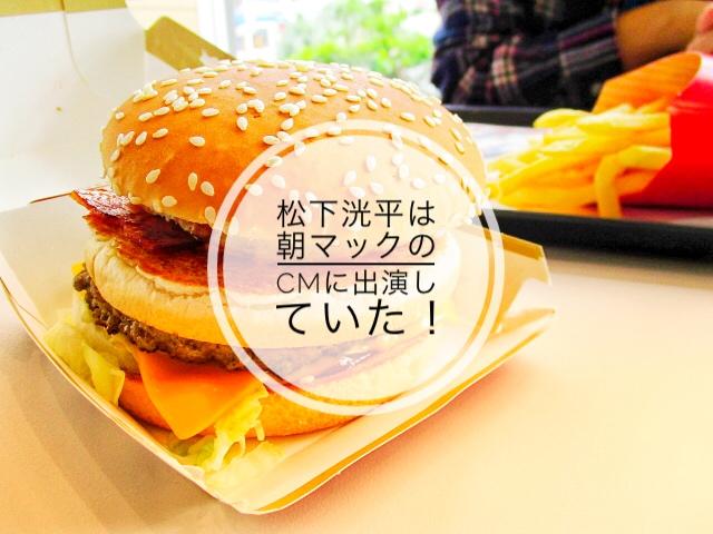 松下洸平はCM「スーモ」や「マクドナルド」にあのCMにも出演していた!