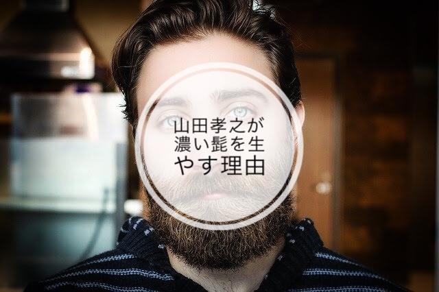 山田孝之は髭が濃い!なぜ生やすようになったの?そのきっかけがあれだった