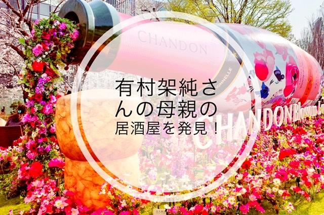 有村架純の母は日本酒バルを経営してる?店名や場所はどこ!?