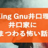 king gnu井口家