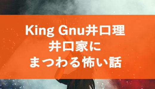 King Gnu(キングヌー)井口理の読み方や出身地や名前の由来は?井口家にまつわる怖い話も徹底暴露!
