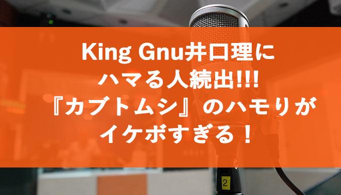 King Gnu井口理
