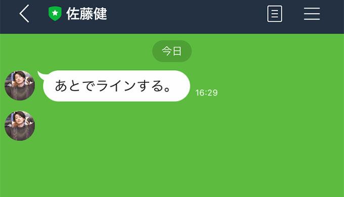 佐藤健LINE