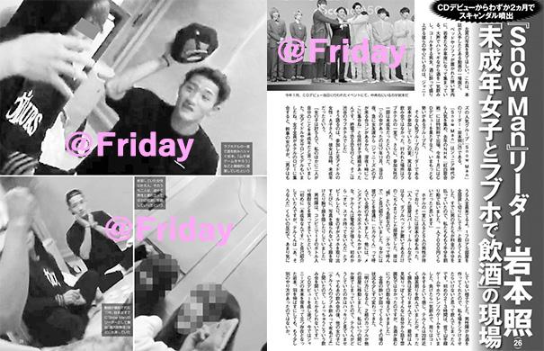 スノーマン岩本Friday