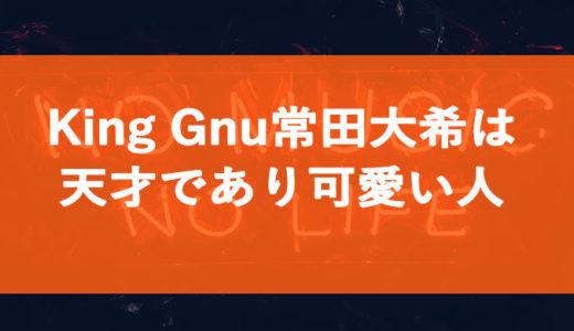 キングヌー(King Gnu)常田大希の読み方やミュージックステーションでの可愛い一面