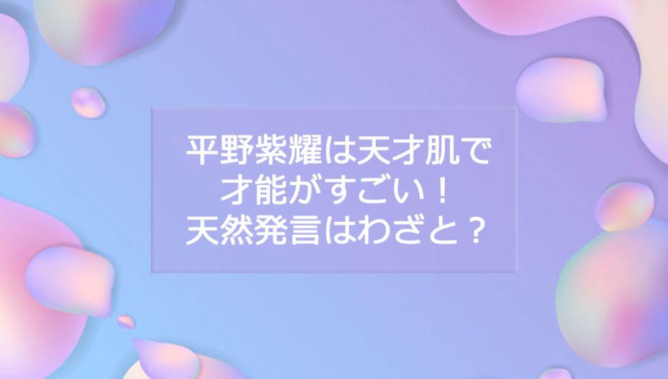 平野 紫耀 天才肌