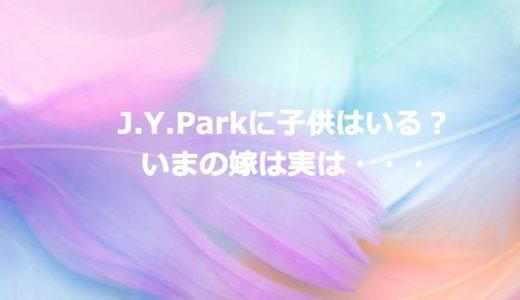 jypark(パクジニョン)に子供はいる?今の嫁は再婚相手?いつ結婚したの?
