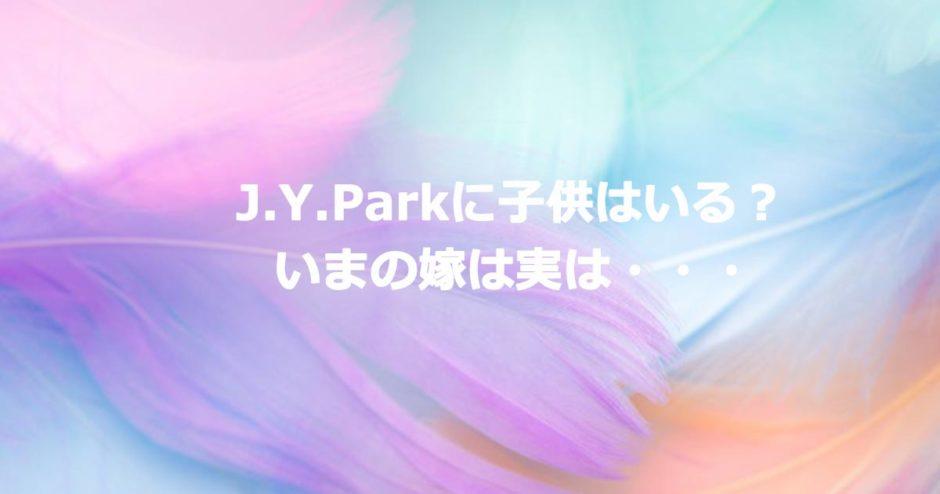 J.Y Park 子供