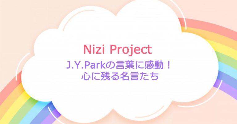 J.Y Park 言葉