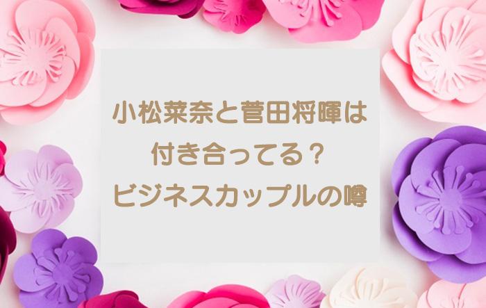 小松菜奈と菅田将暉は付き合ってる?結婚は?ビジネスカップルの噂