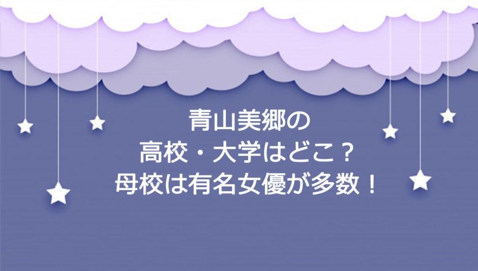大 毅 学歴 重岡