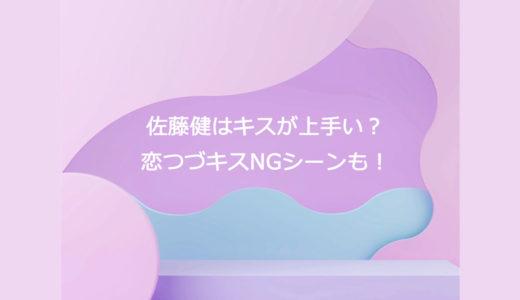 佐藤健はキス上手いって本当?恋つづキスシーンNGがヤバい!