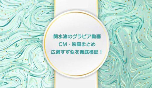 関水渚のグラビア動画にCMや映画まとめ!広瀬すず似を徹底検証