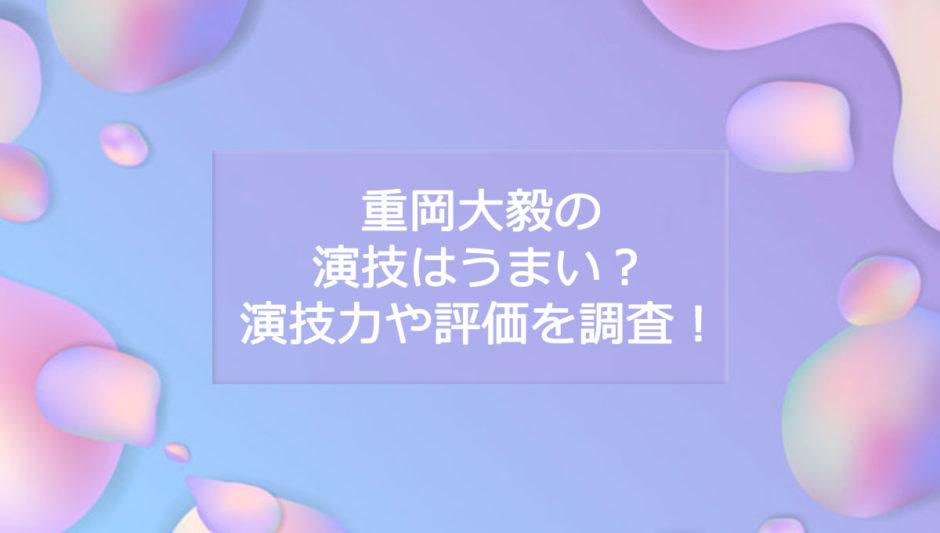 重岡大毅 演技