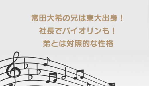 常田大希の兄は東大出身で社長兼バイオリン奏者!弟とは対照的な性格⁈