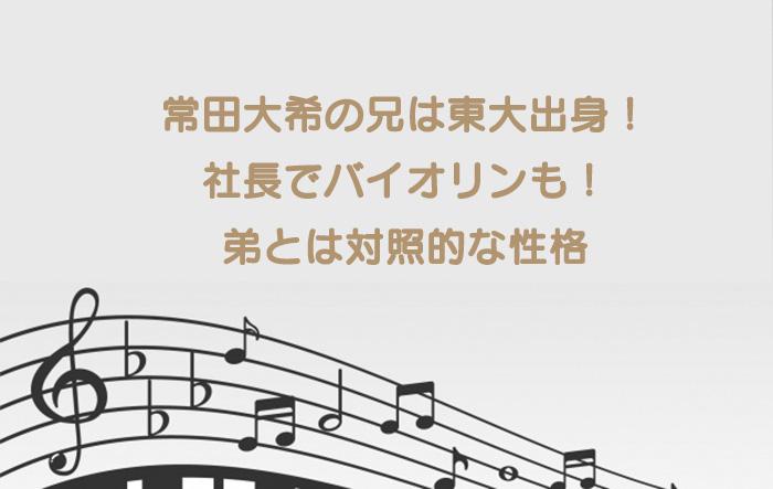 常田大希の兄は東大出身の社長兼バイオリン奏者!弟とは対照的な性格
