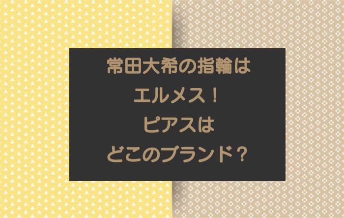 常田大希の指輪のブランドはエルメスでピアスのブランドは?どこで買える?