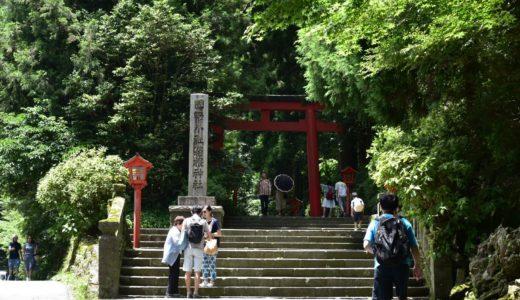 箱根神社ご利益の口コミ!不思議な事が起こるって本当?