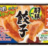 大阪王将冷凍餃子