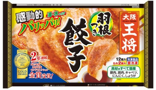 大阪王将冷凍餃子のカロリーと栄養成分に原材料は?アレンジ方法も!
