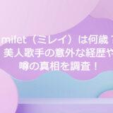 milet(ミレイ)は何歳?本名は?