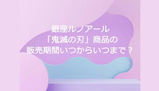 銀座ルノアール「鬼滅の刃」羊羹・チョコ・クッキー・ペットボトルの販売期間や価格は?取り扱いチェーン店をご紹介!