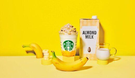 スタババナナンアーモンドミルクフラペチーノはいつまで?カロリーや値段も!