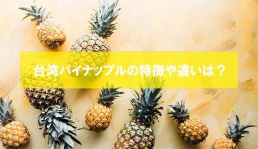 台湾パイナップルの特徴や違いは何?見分け方や食べ頃などをご紹介!