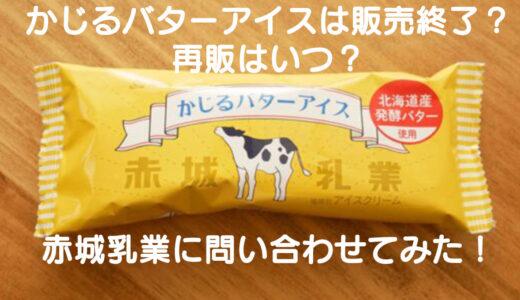 かじるバターアイスは販売終了?再販はいつ?赤城乳業に問い合わせてみた!