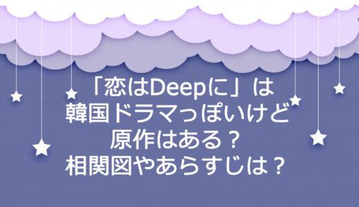 「恋はDeepに」は韓国ドラマっぽいけど原作はある?相関図やあらすじは?