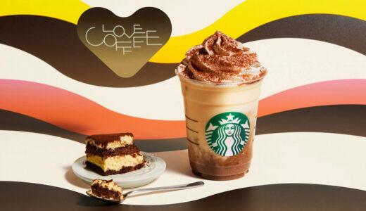 スタバコーヒーティラミス フラペチーノのカロリーと糖質量は?太らない飲み方はある?