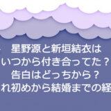 星野源と新垣結衣はいつから付き合ってた?どっちから?馴れ初めから結婚までの経緯