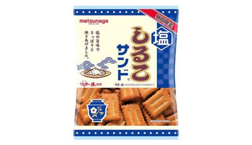 【夏季限定】塩しるこサンドはどこで買える?カロリーや味の感想をご紹介!