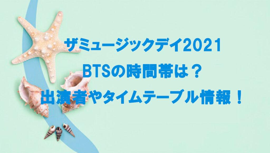 Bts 2020 ミュージック テーブル デイ タイム BTSのTHE MUSIC