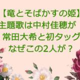 竜とそばかすの姫主題歌は中村佳穂!ミレニアムパレード常田大希と初タッグ!なぜこの2人が?