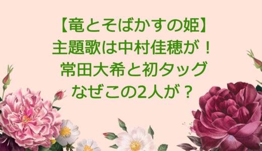 中村佳穂と常田大希が初タッグ!竜とそばかすの姫主題歌はミレニアムパレードなぜ?
