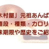 木村屋あんぱんの値段・種類・カロリーに賞味期限や歴史をご紹介!