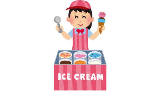 サーティワンアイスケーキの値段2021!種類や予約方法に賞味期限を調査!