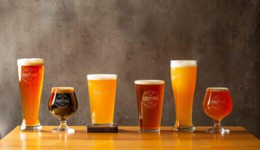 クラフトビールとはどんなビール?どこで買える?初心者におすすめをご紹介!